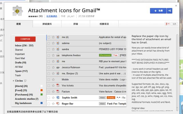 Attachment Icons for Gmail 將 Gmail 附件圖示改為顯示檔案類型(Chrome 擴充功能)