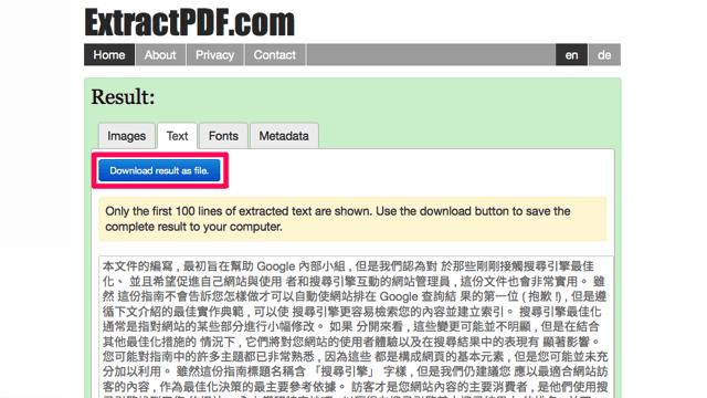 ExtractPDF 將 PDF 文件內的圖檔、文字完整擷取出來