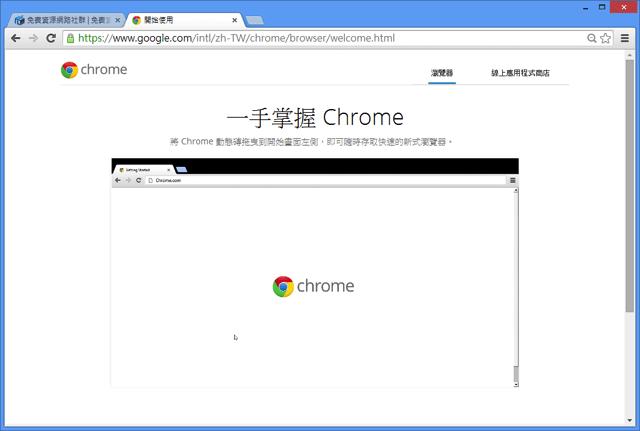 Google Chrome 瀏覽器 64 位元版本正式登陸 Beta 頻道,立即免費下載