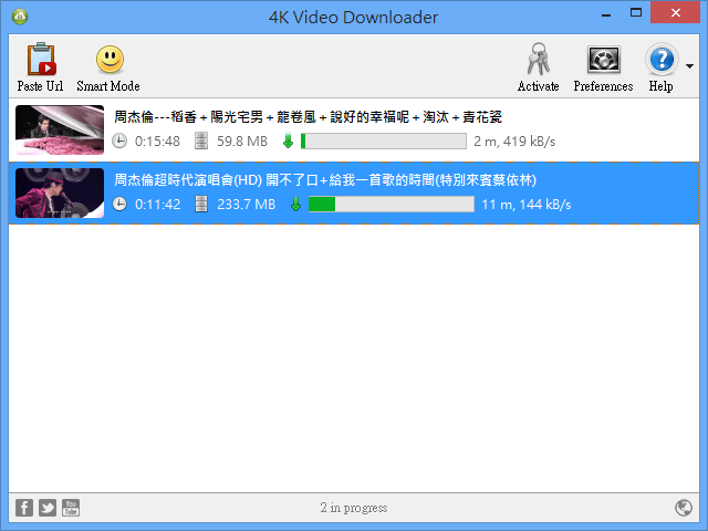 4K Video Downloader 免費線上影片下載工具,支援 YouTube、Facebook 等網站