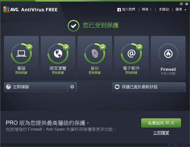 AVG AntiVirus FREE 2015 免費防毒軟體下載、安裝教學(中文版)