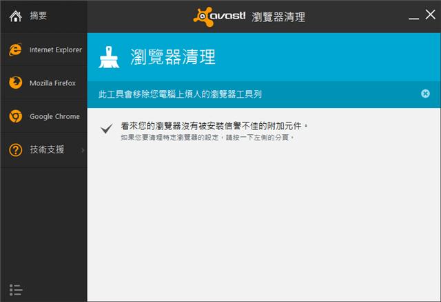 Avast! Browser Cleanup 瀏覽器清理軟體,移除惡意工具列、附加元件綁架
