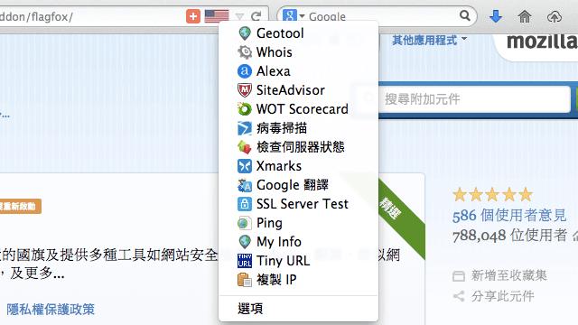 Flagfox 快速查詢網站 IP 位址、位置,多種常用網路工具集合(Firefox 附加元件)