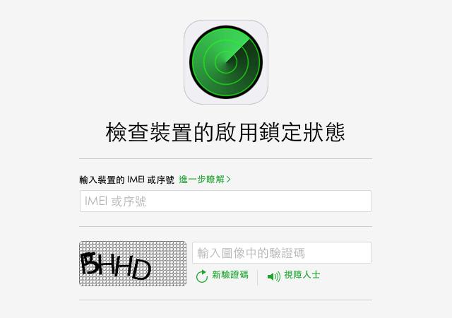 怕買到二手 iPhone 贓貨?Apple 讓你購買前先檢查啟用鎖定狀態 via @freegroup
