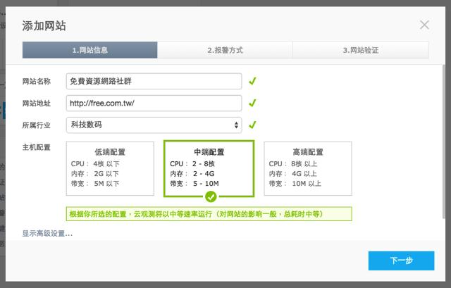 百度雲觀測:免費雲端網站監測平台,提供安全檢測、網站測速、漏洞掃描等項目