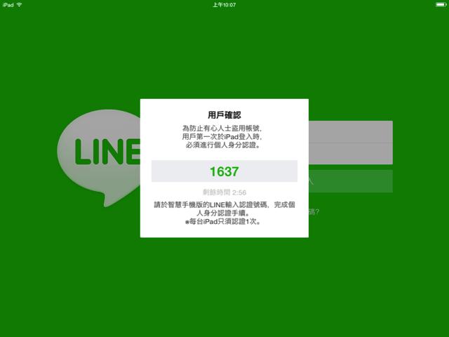 LINE for iPad 正式亮相!電腦版、手機、平板三方一起 LINE!