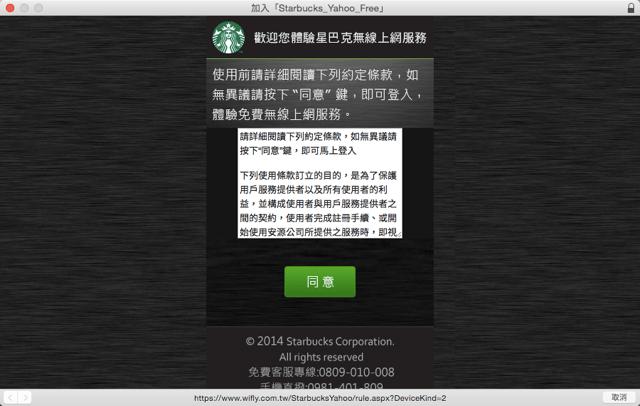 如何在星巴克使用免費的無線網路上網?(Starbucks Free Wifi)