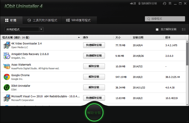 IObit Uninstaller 一鍵完整移除軟體、瀏覽器工具列和外掛程式