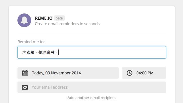 Reme.io 彈指間建立 Email 通知,將提醒事項自動寄回信箱