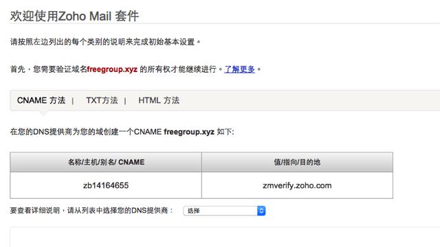 Zoho Mail 取代 Google Apps 可自訂網址的免費 Email 信箱(5 GB 容量)