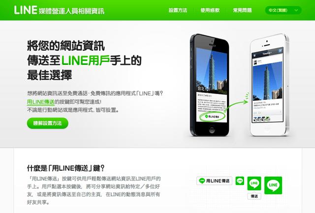 為網站加入「用 LINE 傳送」按鈕,將網頁資訊透過 LINE 傳送到使用者手機
