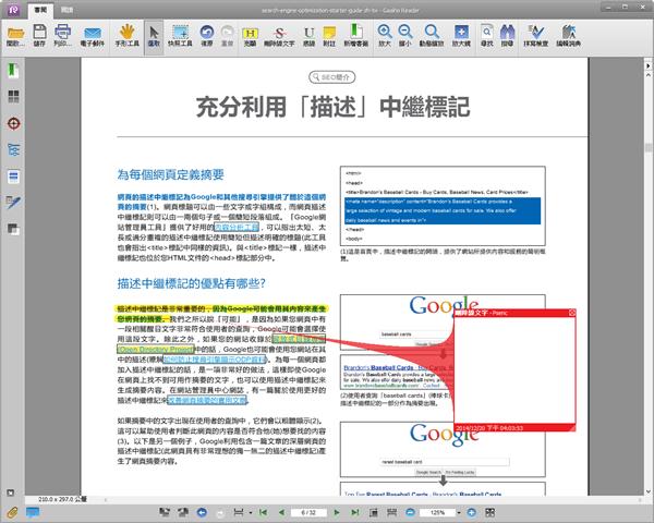 Gaaiho Reader 輕巧完備的免費 PDF 閱讀器,開啟速度快,內建註解、標記等功能
