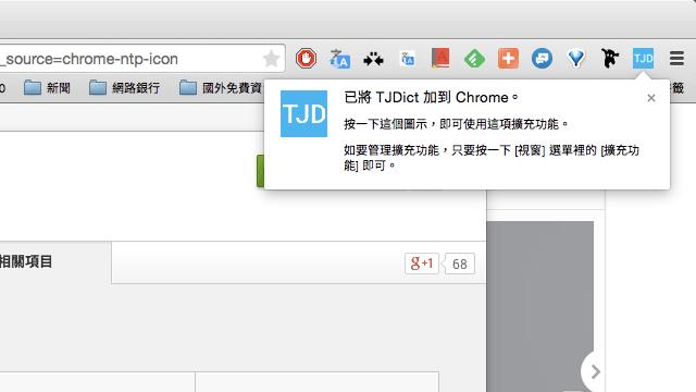 TJDict 集合英漢、漢英,六種網路字典ㄧ起找查(Chrome 擴充功能)