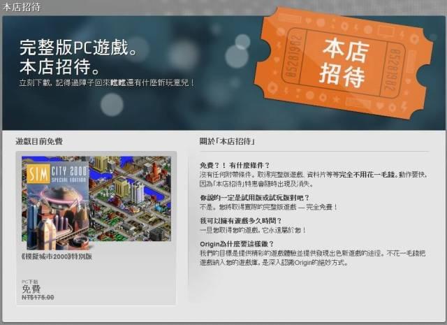 限時免費!經典策略經營遊戲《模擬城市 2000》,你玩過了嗎?