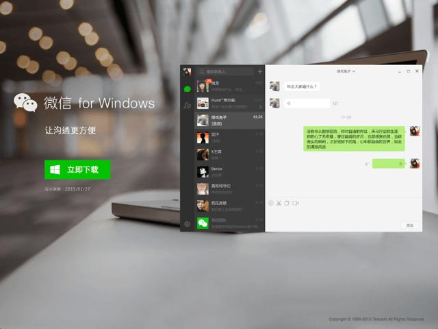 微信 WeChat for Windows 電腦版下載,跨平台 iOS、Android 傳訊通話零時差 via @freegroup