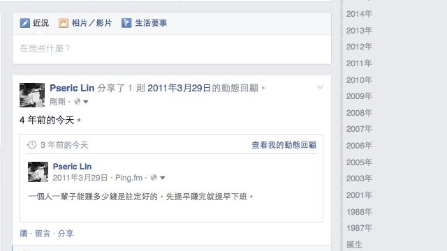 Facebook 推出「On This Day」我的這一天,快速倒轉回顧過往大小事