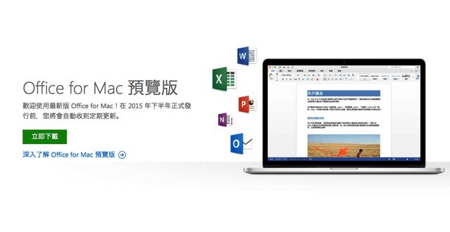全新微軟 Office 2016 for Mac 預覽版免費開放下載!