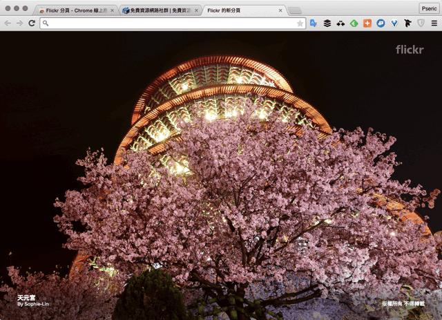 Flickr Tab 在瀏覽器新分頁挖掘全世界最棒的相片!(Chrome 擴充功能) via @freegroup