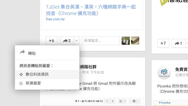 在 Google+ 建立全新「最愛」分類,依照主題興趣共享收藏訊息