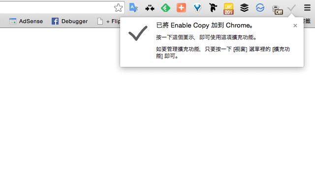Enable Copy 破解網頁鎖左右鍵、無法選取複製內容限制(Chrome 擴充功能)
