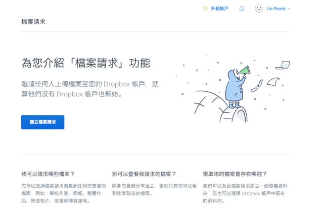 Dropbox 推出「檔案請求」功能,把雲端硬碟化身為可接收檔案的免空!