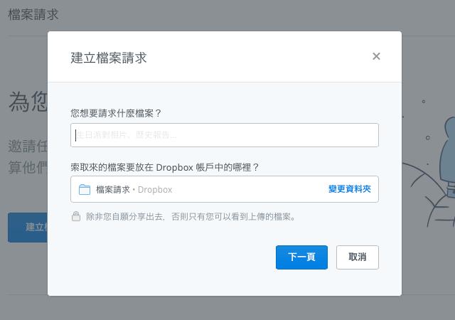 Dropbox 推出「檔案請求」功能,把雲端硬碟化身為接收檔案的免空!