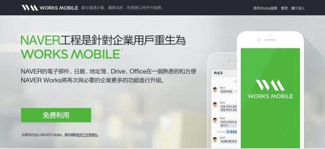 Works Mobile 可自訂網域名稱信箱、雲端硬碟等企業服務,Google Apps 免費版以外的另一選擇!