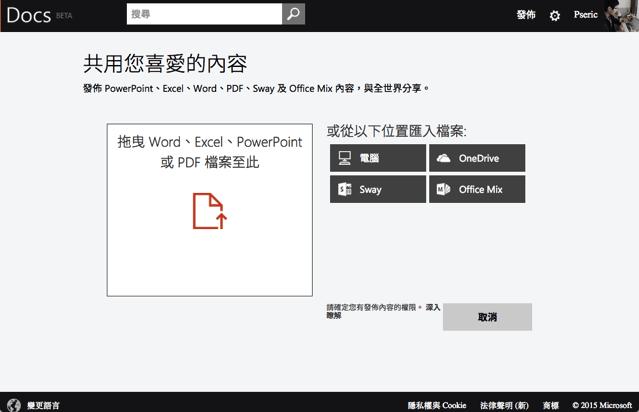 Docs.com 微軟免費文件共享平台,探索全世界 Word、Excel、PPT 和 PDF 資源