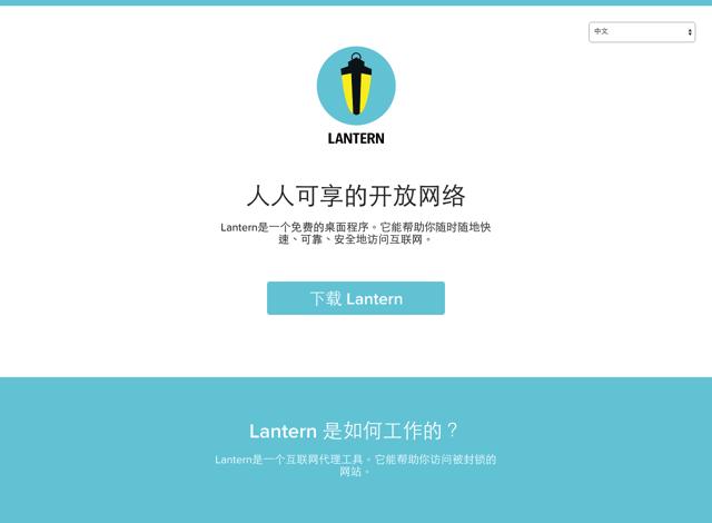 Lantern 免費網路代理工具,更快速、可靠、安全訪問被封鎖網站(Windows、Mac)