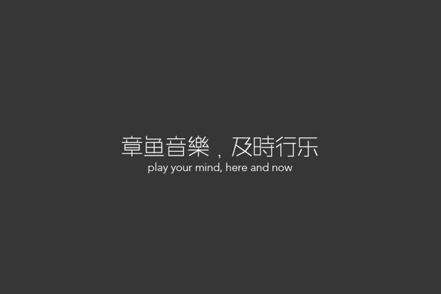 章魚FM:最聰明的個性化音樂電台,讓音樂隨時填滿你我生活(iOS、Android、Mac)
