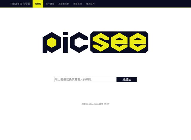 PicSee 專為社群分享設計的縮網址,可自訂連結預覽圖片、標題及說明標籤