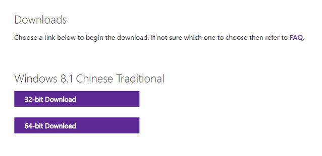從 Microsoft 官方網站免費下載 Windows 7、8.1 及 10 安裝光碟映像檔(ISO)