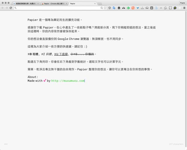 Papier 瀏覽器就是我的筆記本,將分頁打造成書寫速記園地(Chrome 擴充功能)