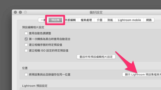 免費下載 34 種 Adobe Lightroom Presets 預設集特效,輕鬆套用濾鏡修圖更簡單