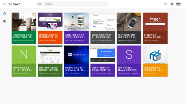 Google Saves 全新線上書籤服務,將喜愛或沒空閱讀的網站圖片收藏(Chrome 擴充功能)