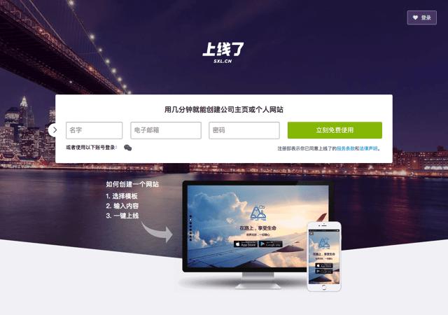 上線了──中國大陸免費架站平台,更利於中文市場的在地化服務(免網站 ICP 備案)
