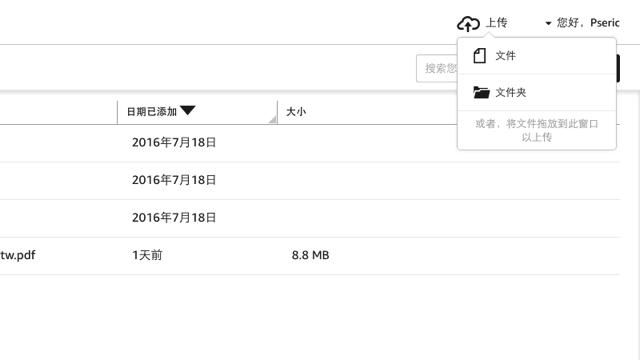 Amazon Drive 亞馬遜中國免費 5GB 雲端硬碟