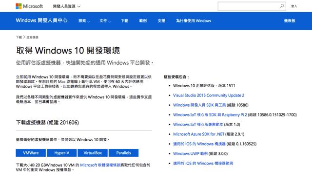 取得微軟免費 Windows 10 開發環境,四種虛擬機器平台實作下載