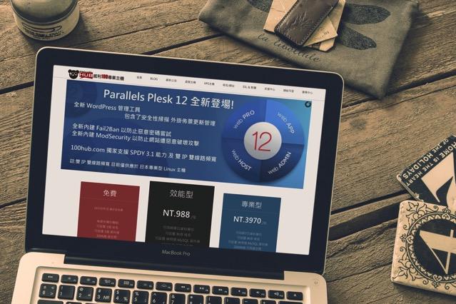 100HUB 免費台灣虛擬主機,申請架設 WordPress 網站教學