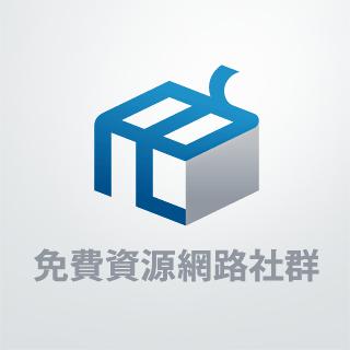 免費資源網路社群 Logo