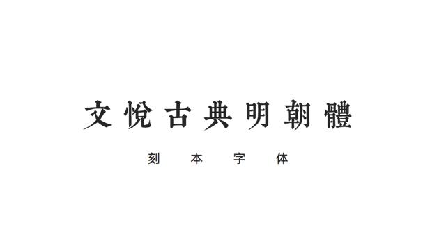 文悅古典明朝體:膾炙人口「康熙字典體」改良版!又一免費繁體中文字型下載