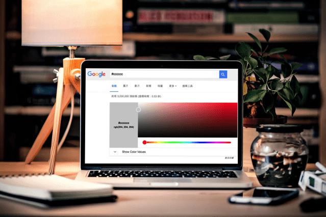 Google 搜尋內建選色器及 HEX、RGB 色碼查詢轉換工具