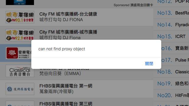 解決 HiNet HiChannel 廣播無法播放「can not find proxy object」問題