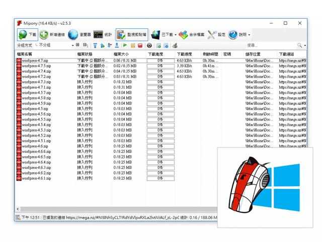Mipony 白馬下載器:網路下載必推薦!支援百種免空可突破下載限制
