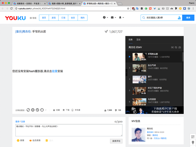 Youku HTML5 Player