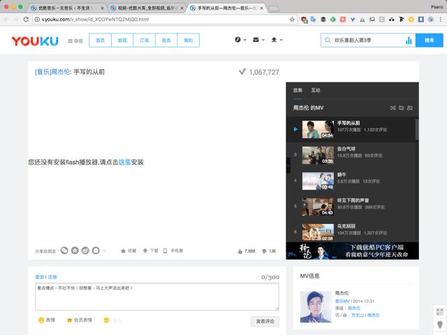Youku HTML5 Player