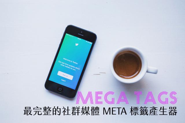 Mega Tags 最完整社群媒體 META 標籤產生器,Facebook 社群經營必備