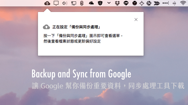 Backup and Sync from Google 同步處理工具免費下載,幫你備份重要資料