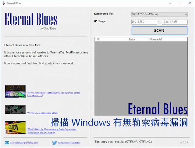 Eternal Blues 免費掃描 Windows 有無勒索病毒漏洞,趁入侵前防堵修復