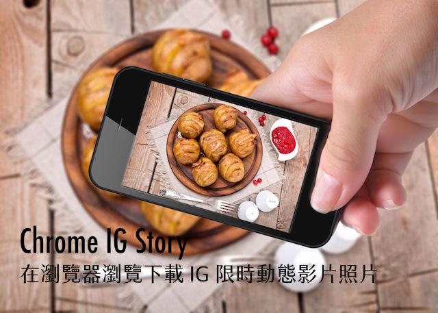 Chrome IG Story 在電腦瀏覽下載 Instagram 限時動態影片照片教學